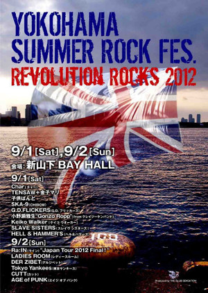 20120901_yokohama_summar_rock_fes